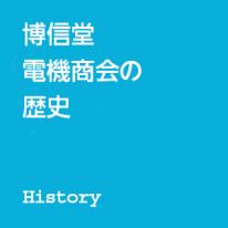 博信堂電機商会の歴史